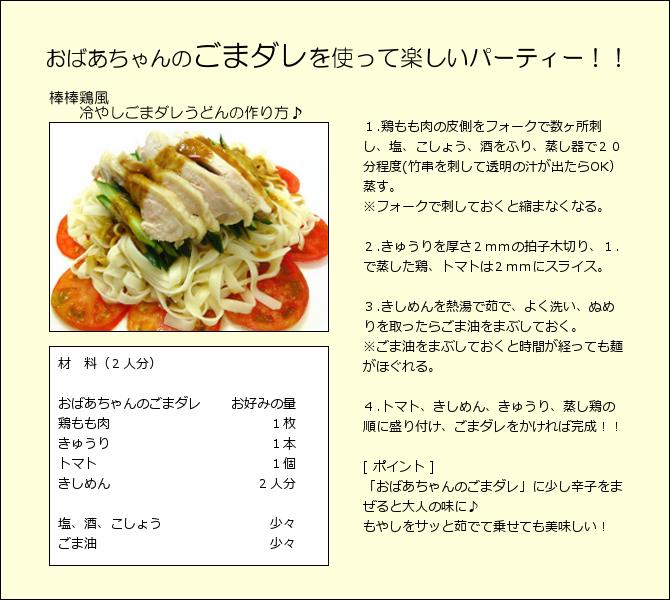 レシピ ごまダレ